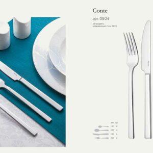 Набор столовых приборов Готтис Conte 24предмета 2